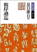 表紙: 彼岸過迄 (岩波文庫) | 夏目 漱石