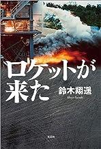 表紙: ロケットが来た   鈴木 翔遥