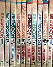前略:ミルクハウス 全10巻完結セット(フラワーコミックス)