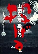 表紙: 野球花伝書 2 山田久志 投げる(小学館文庫) | 矢島裕紀彦