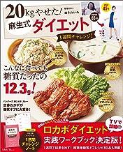 表紙: 20kgやせた! 麻生式ダイエット (TJMOOK) | 麻生れいみ