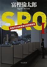 表紙: SRO1 警視庁広域捜査専任特別調査室 (中公文庫)   富樫倫太郎
