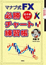 表紙: マナブ式FX 必勝チャート練習帳 (扶桑社BOOKS)   斉藤 学