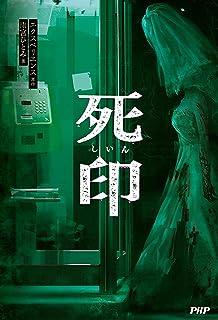 死印 (Japanese Edition)