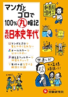 高校 マンガとゴロで100%丸暗記 日本史年代 (受験研究社)