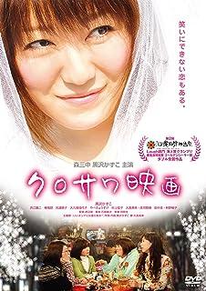 クロサワ映画 [DVD]