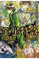 金星特急(4) (ウィングス・ノヴェル) Kindle版