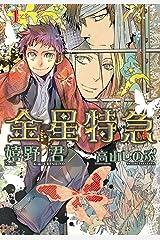 金星特急(1) (ウィングス・ノヴェル) Kindle版