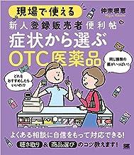表紙: 現場で使える新人登録販売者便利帖 症状から選ぶOTC医薬品 | 仲宗根 恵