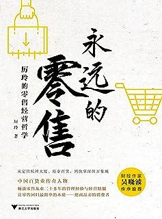 永远的零售:厉玲的零售经营哲学(吴晓波推荐,百货传奇人物解读新零售,剖析行业本质)