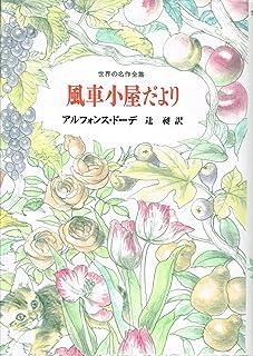 風車小屋だより (世界の名作全集 (16))