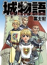 表紙: 城物語 (ブレイドコミックス)   冨士宏