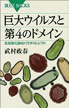 表紙: 巨大ウイルスと第4のドメイン 生命進化論のパラダイムシフト (ブルーバックス) | 武村政春