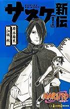 表紙: NARUTO―ナルト― サスケ新伝 師弟の星 (ジャンプジェイブックスDIGITAL)   江坂純