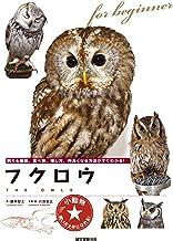 表紙: フクロウ:飼える種類、食べ物、接し方、仲良くなる方法がすぐわかる! (小動物☆飼い方上手になれる!) | 藤井 智之