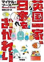 表紙: 英国一家、日本をおかわり (角川書店単行本) | マイケル・ブース