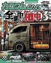 表紙: カスタムCAR (カスタムカー) 2020年 11月号 vol.505 [雑誌] | カスタムCAR編集部