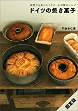 表紙: 何度でも食べたくなる、わが家のレシピ ドイツの焼き菓子[固定版] | 門倉 多仁亜