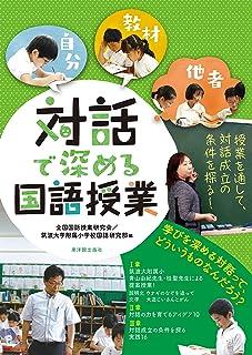 対話で深める国語授業