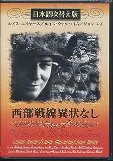 西部戦線異状なし(吹替&字幕) [DVD]