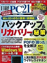 表紙: 日経PC21(ピーシーニジュウイチ) 2019年10月号 [雑誌]   日経PC21