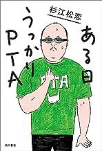 表紙: ある日うっかりPTA (角川書店単行本)   杉江 松恋
