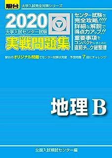 大学入試センター試験実戦問題集地理B (大学入試完全対策シリーズ)