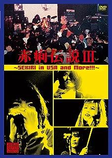 赤痢伝説Ⅲ~赤痢・イン・USA and More!!! [DVD]
