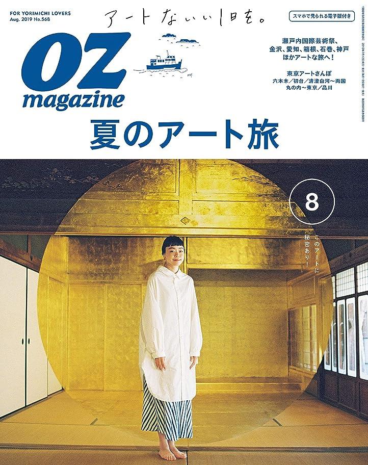 ヤギ逆説ショットOZmagazine (オズマガジン) 2019年 08月号 [雑誌]