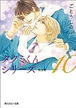 表紙: タクミくんシリーズ 完全版 (10) (角川ルビー文庫) | おおや 和美