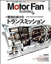 表紙: Motor Fan illustrated Vol.131   三栄書房