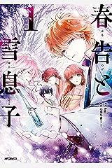 春告と雪息子 1 (MFコミックス ジーンシリーズ) Kindle版