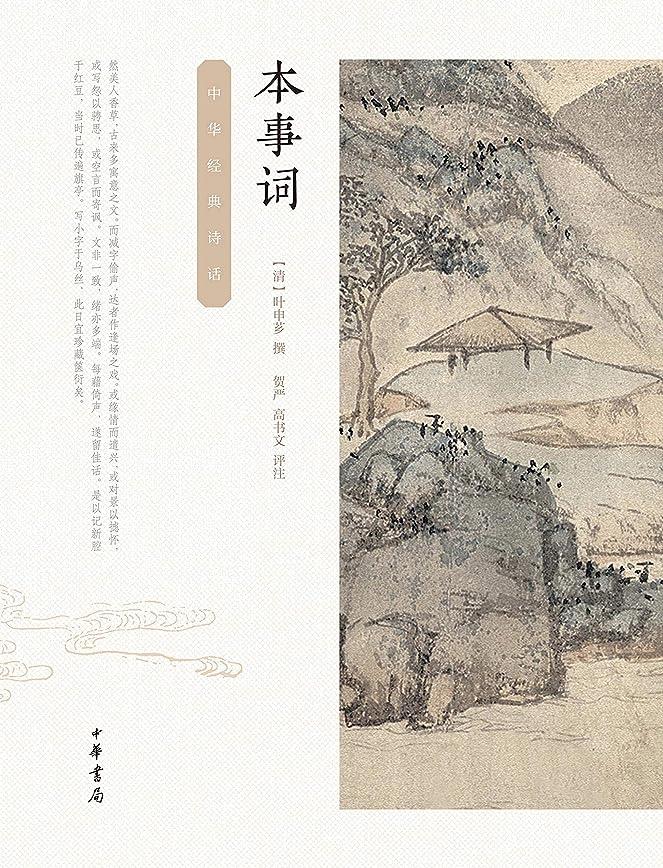 キャンバススチュアート島混沌本事词--中华经典诗话 (English Edition)
