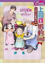 表紙: 上司と婚約 Love3 ~男系大家族物語10~ (セシル文庫) | 日向唯稀