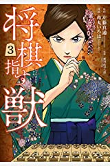 将棋指す獣 3巻: バンチコミックス Kindle版