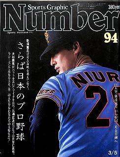 Number (ナンバー) 1984年 3月5日号 さらば日本のプロ野球 (Sports Graphic Number)