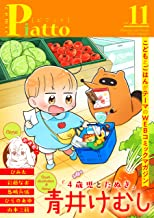 Comic Piatto vol.11 (コミックピアット)