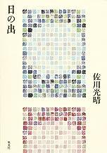 表紙: 日の出 (集英社文芸単行本) | 佐川光晴