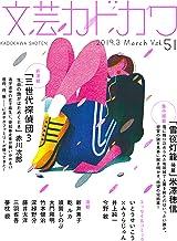 文芸カドカワ 2019年3月号