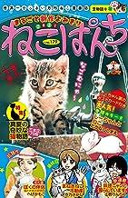 ねこぱんち No.179 夏物語号 (にゃんCOMI)