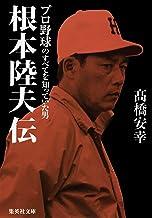 表紙: 根本陸夫伝 プロ野球のすべてを知っていた男 (集英社文庫) | 高橋安幸