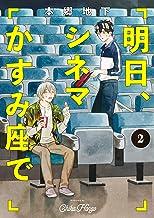 表紙: 明日、シネマかすみ座で(2) (カドカワデジタルコミックス) | 本郷 地下