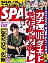 週刊SPA!(スパ) 2020年 9/1 号 [雑誌] 週刊SPA! (デジタル雑誌)
