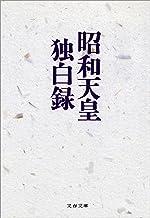 表紙: 昭和天皇独白録 (文春文庫)   マリコ・テラサキ・ミラー