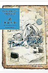 ディエンビエンフー TRUE END : 2 【電子コミック限定特典付き】 (アクションコミックス) Kindle版