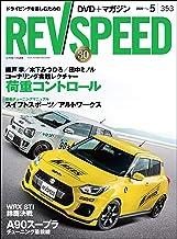 表紙: REV SPEED (レブスピード) 2020年 5月号 [雑誌] | 三栄