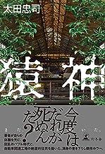 表紙: 猿神 (幻冬舎単行本) | 太田忠司