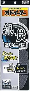 Kobayashi / Odoita Charcoal and Silver / Deodorant Insoles by Kobayashi Pharmaceutical
