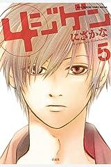 4ジゲン 5 (花とゆめコミックススペシャル) Kindle版