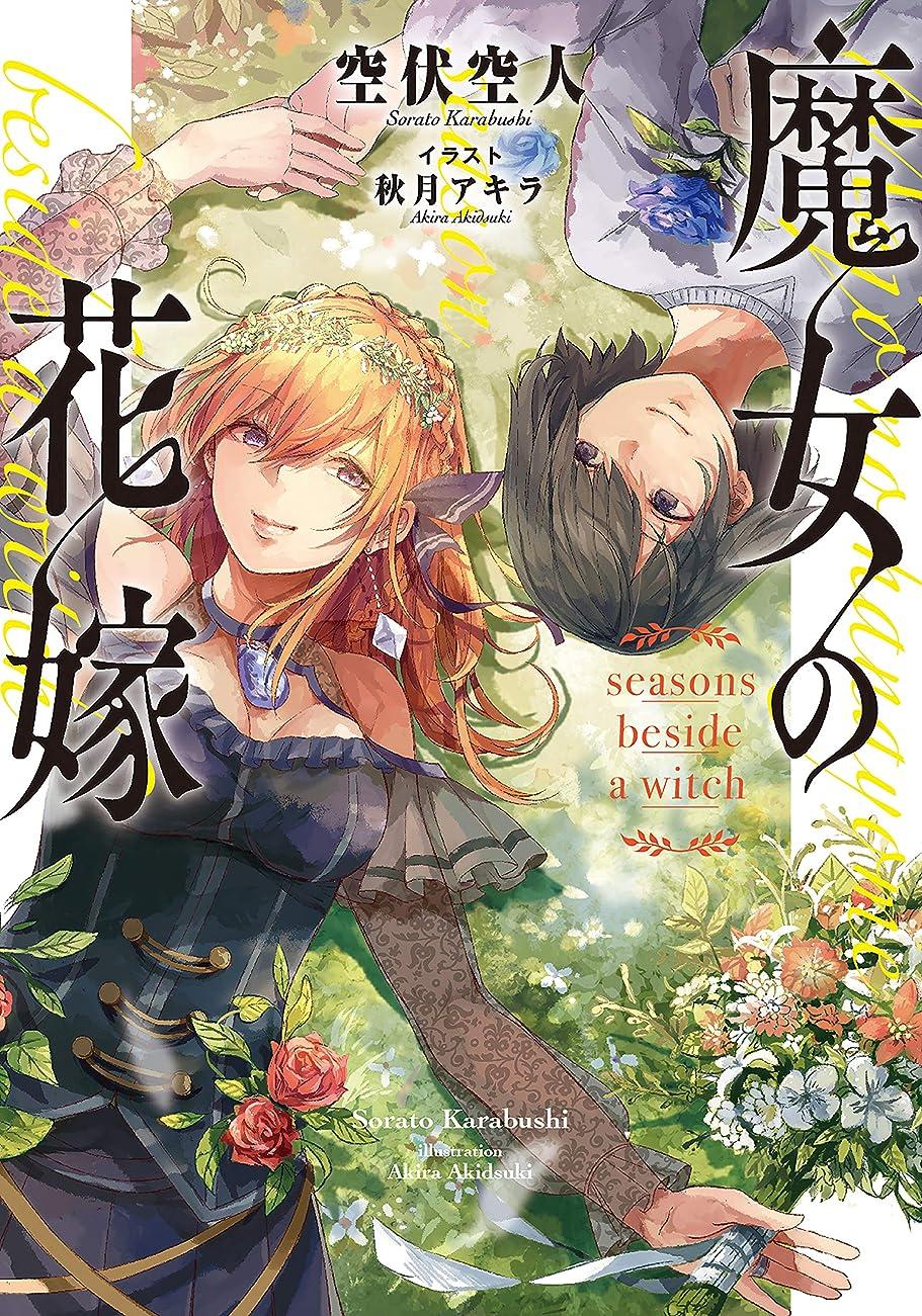 ピアノを弾く温度計テレマコス魔女の花嫁 seasons beside a witch (LINE文庫エッジ)